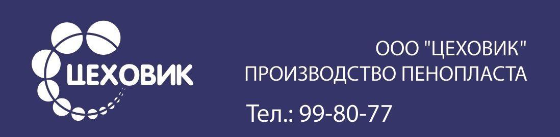 Пенопласт Иркутск